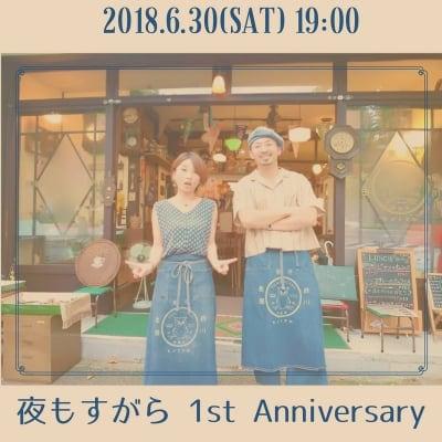 6/30 夜もすがら 1st Anniversary チケット【ドリンク1杯プレゼント】【現地払いのみ】