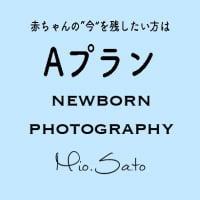 【ライトプラン】生まれたての一瞬を残す!ニューボーンフォト(平日撮影のみ)45000円