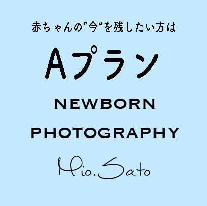 ニューボーンフォト【ライトプラン】生まれたての一瞬を残す!新生児写真のイメージその2