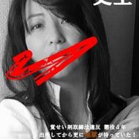 【銀行振込】前売りチケット:舞台/女囚175 part2『更生』