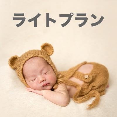 ニューボーンフォト【ライトプラン】生まれたての一瞬を残す!新生児写真