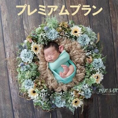 ニューボーンフォト【プレミアムプラン】生まれたての一瞬を残す!新生児・家族写真