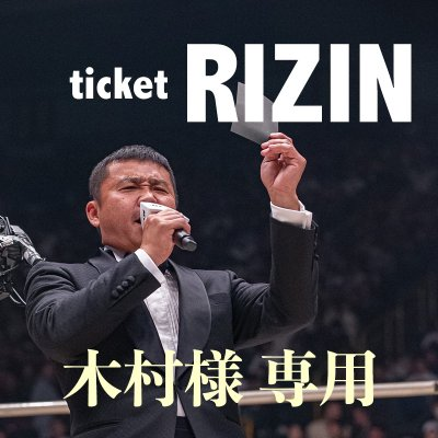 木村様専用 RIZINチケット