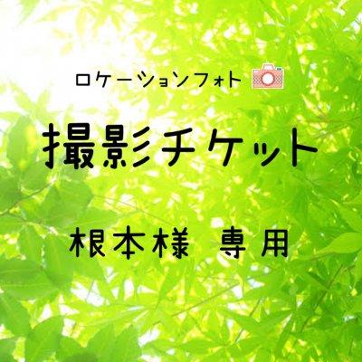 【根本様専用】ロケーション撮影会