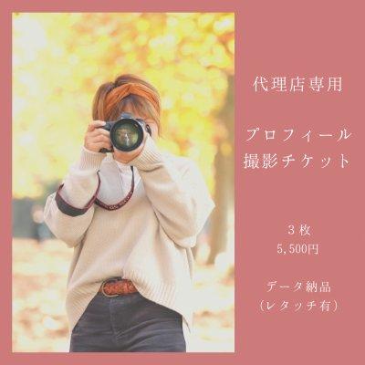 【代理店さま専用】3枚納品/プロフィール撮影