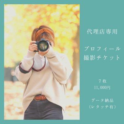 【代理店さま専用】7枚納品/プロフィール撮影