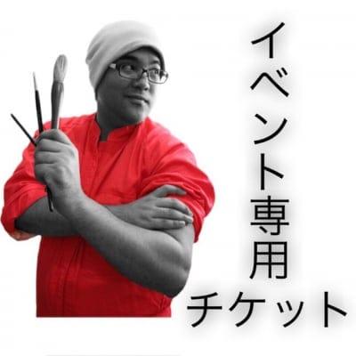 心で描くアーティスト カツ 2000円商品