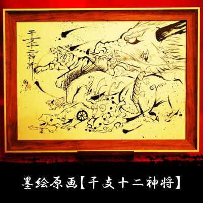 墨絵原画【干支十二神将】A3サイズ 額縁付(送料無料)