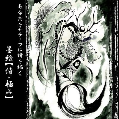 生き様墨絵【侍・極み】(モニター募集価格)