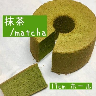 おとうふシフォン【抹茶 17cmホール】