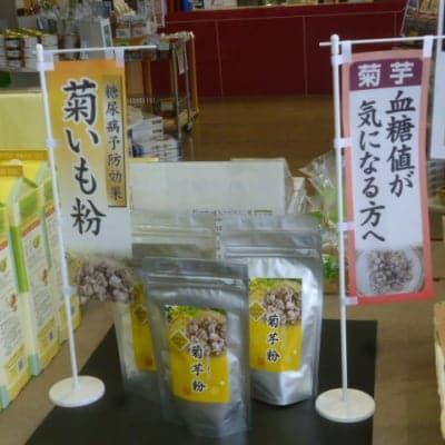 菊芋粉 山形県産 100g