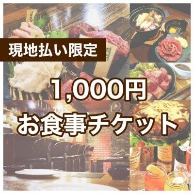 お食事1,000円券【現地払い限定】