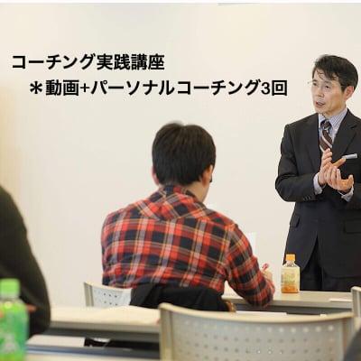 コーチング実践講座 動画+パーソナルコーチング3回
