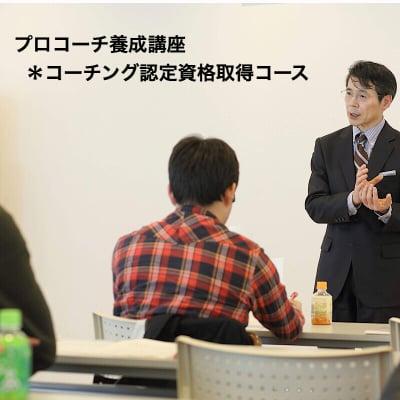 プロコーチ養成講座(コーチング認定資格取得コース)
