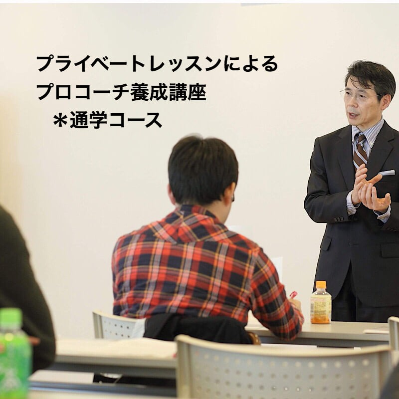 プライベートレッスンによるプロコーチ養成講座(通学コース)のイメージその1