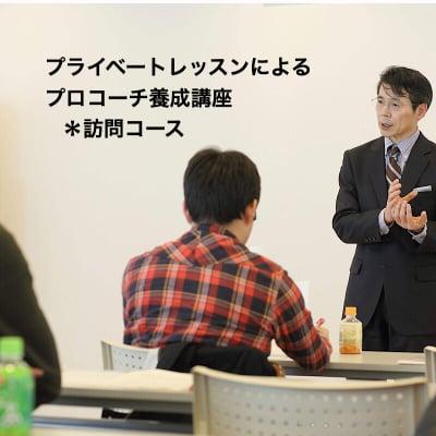 プライベートレッスンによるプロコーチ養成講座(訪問コース)