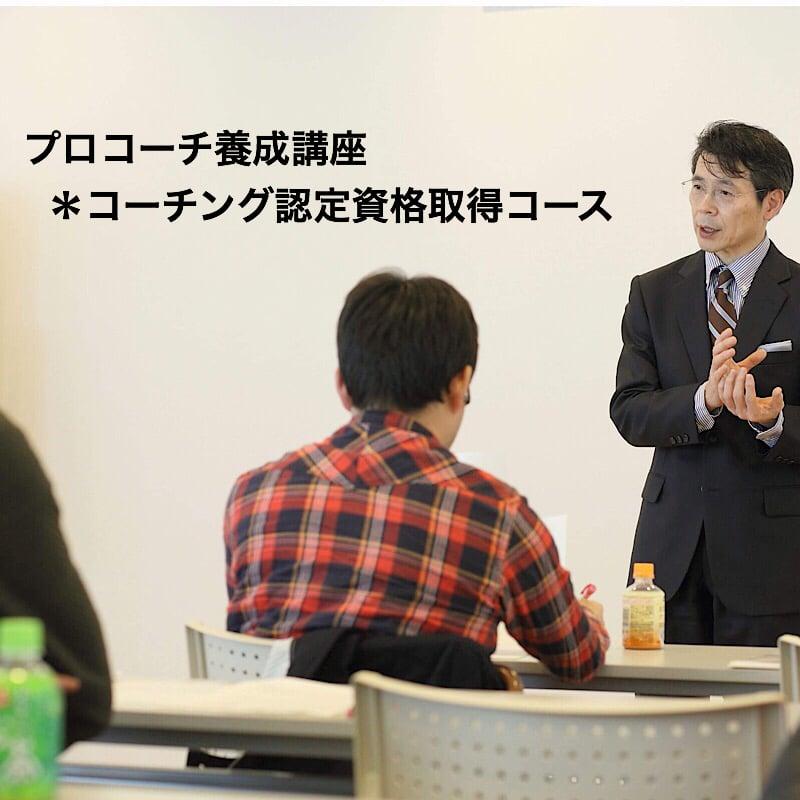 プロコーチ養成講座(コーチング認定資格取得コース)のイメージその1