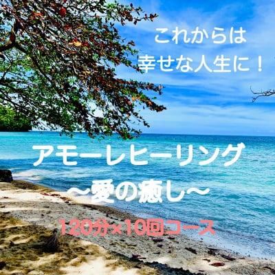 アモーレヒーリング〜愛の癒し〜 120分x10回コース