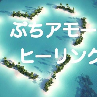 ぷちアモーレヒーリング 90分 「ドMモードの人生すごろく盤」をイージーモードに変えてアモーレでハッピーな人生に♪