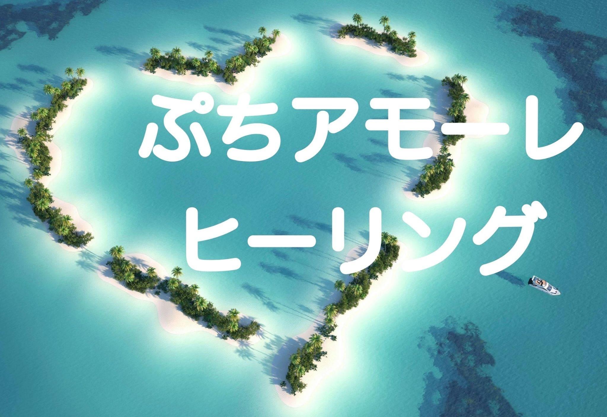 ぷちアモーレヒーリング 90分 「ドMモードの人生すごろく盤」をイージーモードに変えてアモーレでハッピーな人生に♪のイメージその1