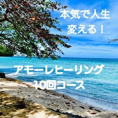 アモーレヒーリング〜愛の癒し〜 120分x10回コース 「ドMモードの人生すごろく盤」をイージーモードに変えてアモーレでハッピーな人生に♪