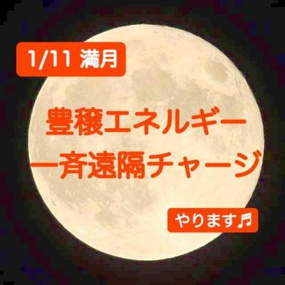 【1/11満月】豊穣エネルギー 一斉遠隔チャージ