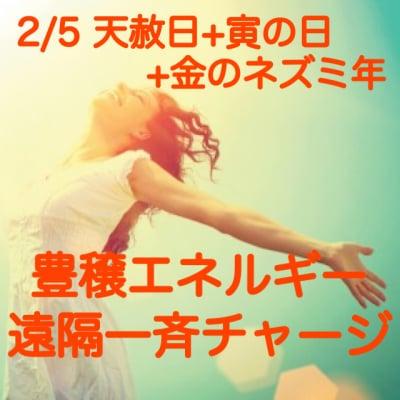 【2/5 天赦日+寅の日+金のネズミ年】豊穣エネルギー 一斉遠隔チャージ