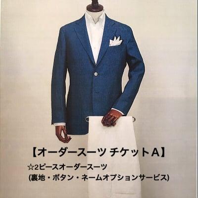 【チケットA】2ピースオーダースーツ (現地払いのみ)
