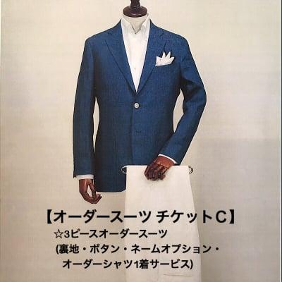 【チケットC】3ピースオーダースーツ (現地払いのみ)