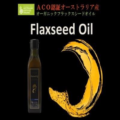 【話題の亜麻仁油】フラックスシードオイル IKE(180g)