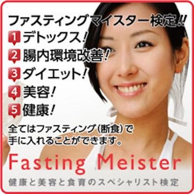ファスティングマイスター初級検定