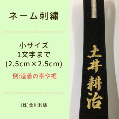 ネーム刺繍《小サイズ1文字》2.5cm×2.5cm