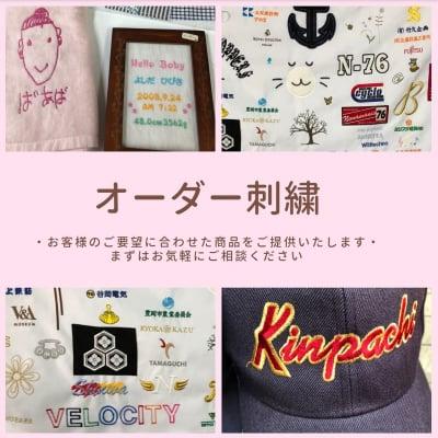 オーダー刺繍《お客様のご要望に合わせた商品をご提供いたします。まずはお気軽にご相談ください♪》