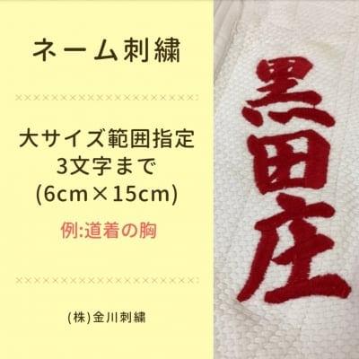 ネーム刺繍《大サイズ3文字範囲指定》6cm×15cm
