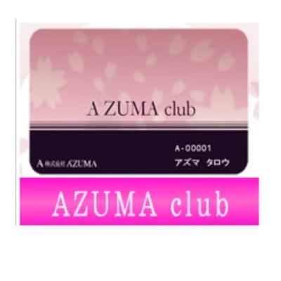 AZUMAクラブ会費