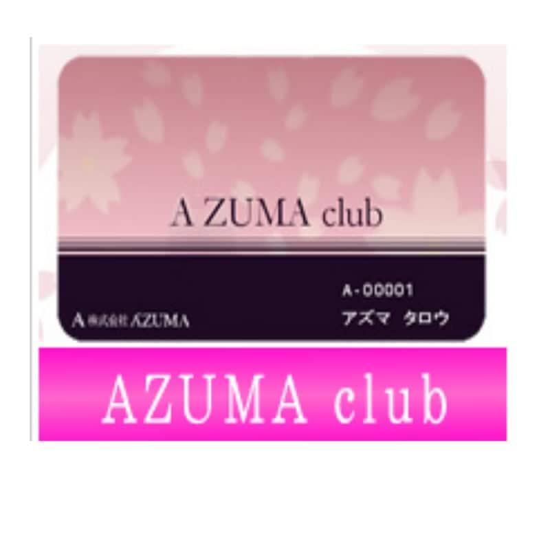 AZUMAクラブ会費のイメージその1