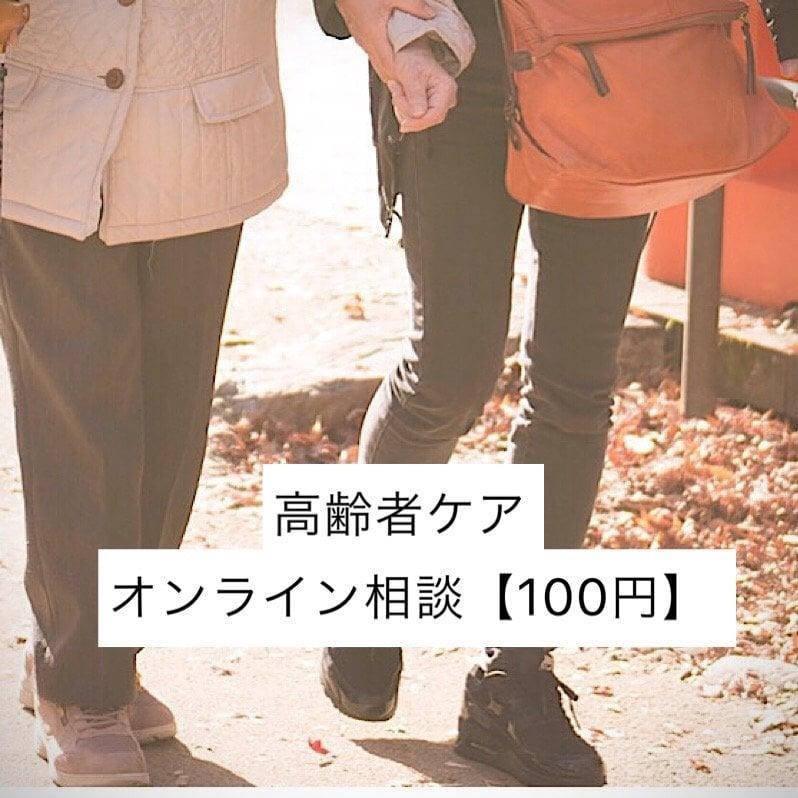 【100円】介護福祉士によるオンライン相談 高齢者サポートでお悩みの方のイメージその1