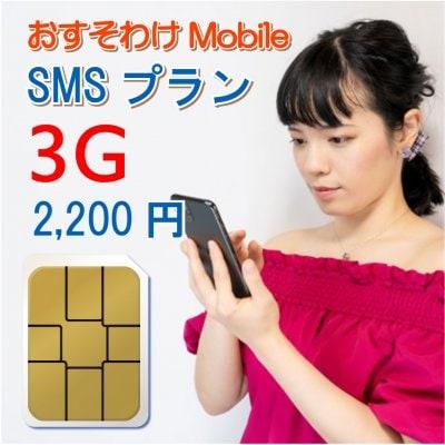 おすそわけモバイル SMSプラン 3G(3ギガ)