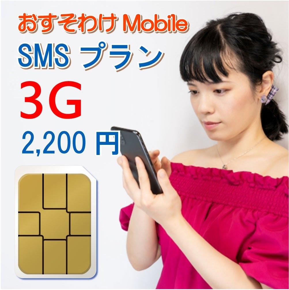 おすそわけモバイル SMSプラン 3G(3ギガ)のイメージその1
