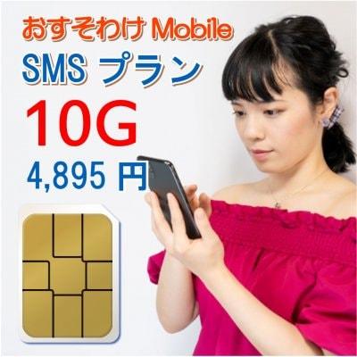 おすそわけモバイル SMSプラン 10G(10ギガ)|高ポイント還元|