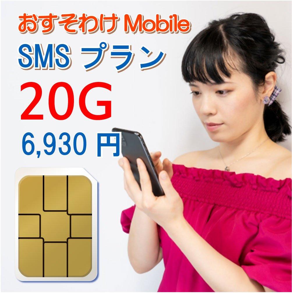 おすそわけモバイル SMSプラン 20G(20ギガ)|高ポイント還元|のイメージその1