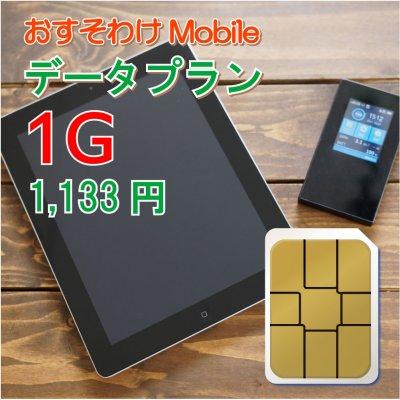 おすそわけモバイル データプラン 1G(1ギガ)