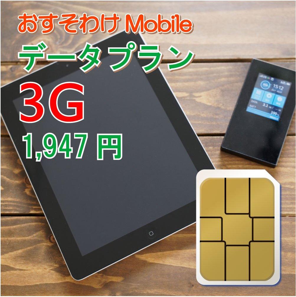 おすそわけモバイル データプラン 3G(3ギガ)のイメージその1