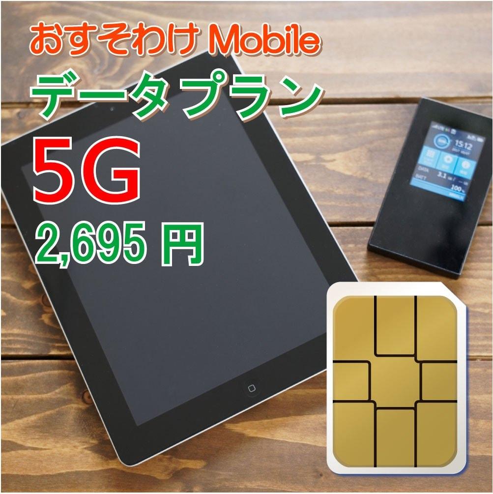 おすそわけモバイル データプラン 5G(5ギガ)のイメージその1