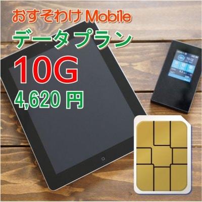 おすそわけモバイル データプラン 10G(10ギガ)|高ポイント還元|