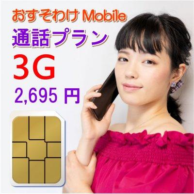 おすそわけモバイル 通話プラン 3G(3ギガ)