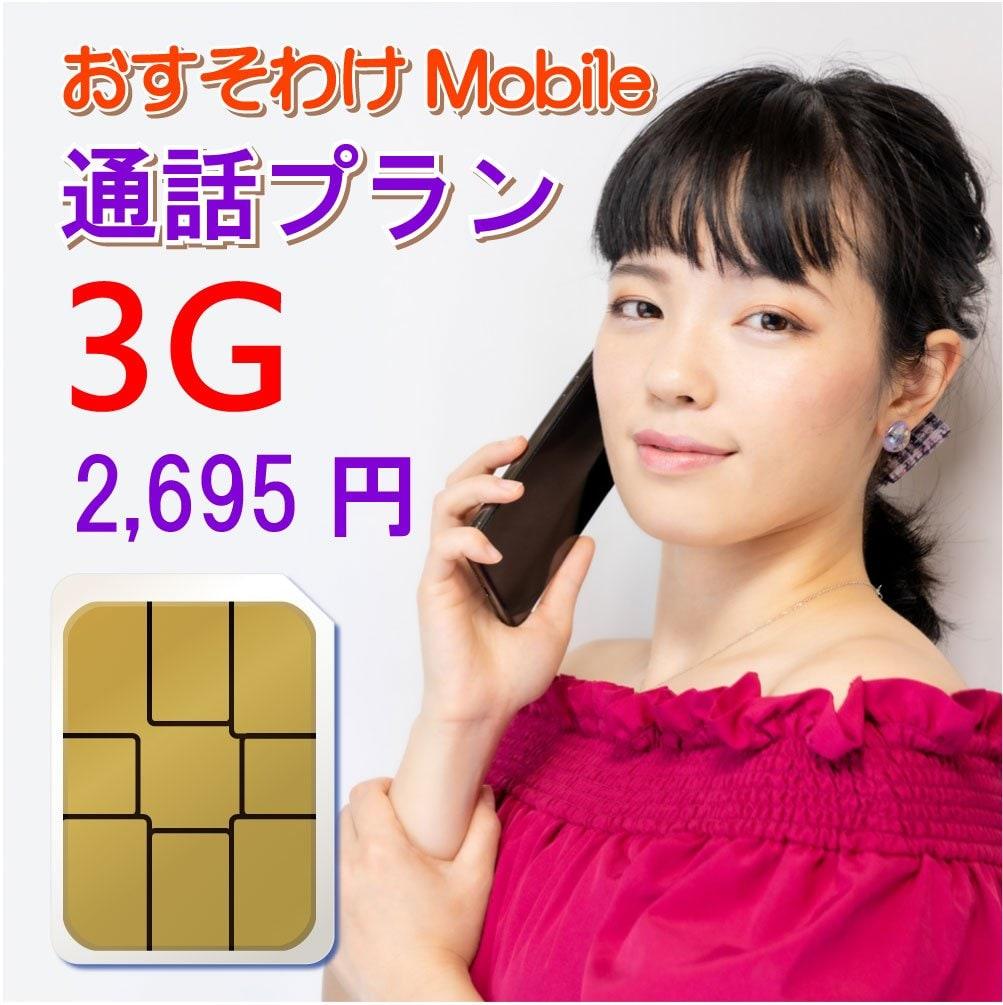 おすそわけモバイル 通話プラン 3G(3ギガ)のイメージその1
