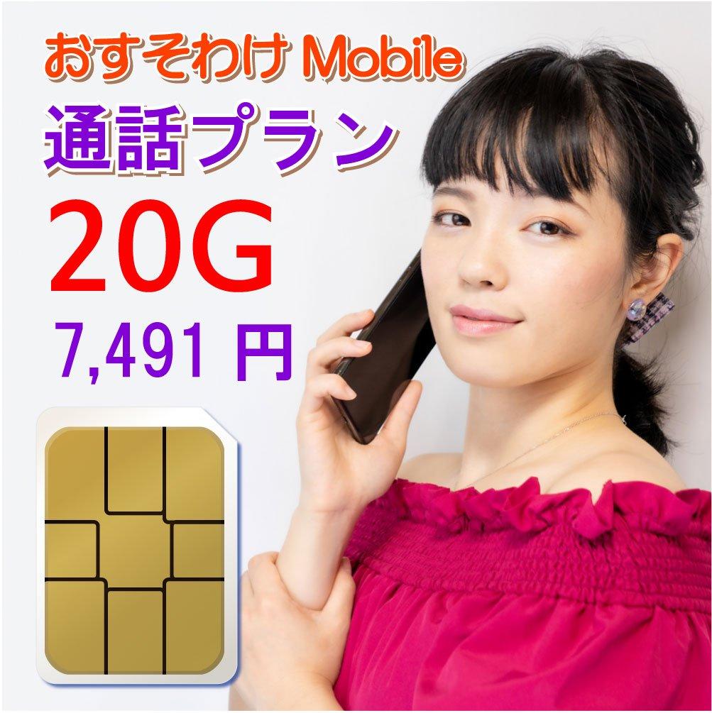 おすそわけモバイル 通話プラン 20G(20ギガ)|高ポイント還元|のイメージその1