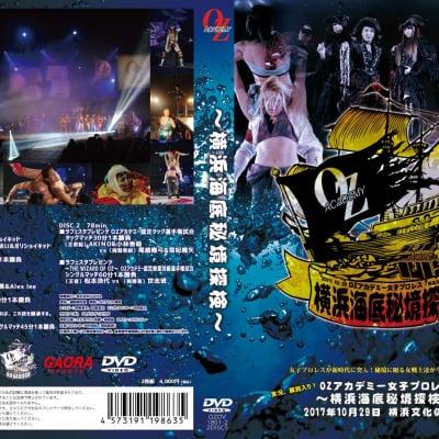 [DVD]〜横浜海底秘境探検〜