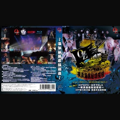 [Blu-ray]〜横浜海底秘境探検〜